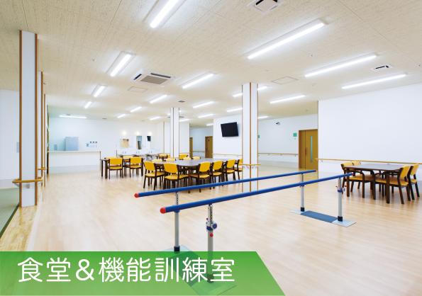 食堂&機能訓練室